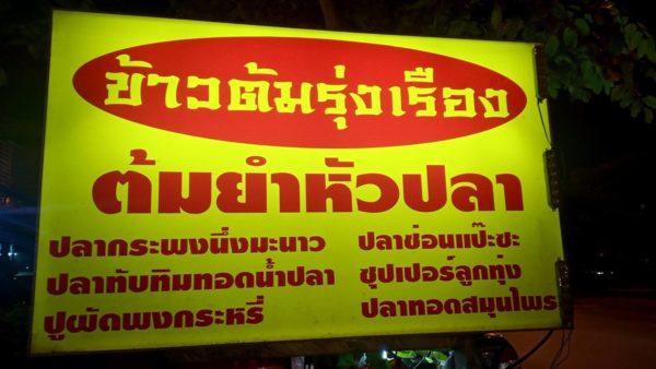 ร้านข้าวต้มรุ่งเรือง Street food รสเด็ด ราคาน่าคบหา ย่านถนนเพชรเกษม จังหวัดสมุทรสาคร
