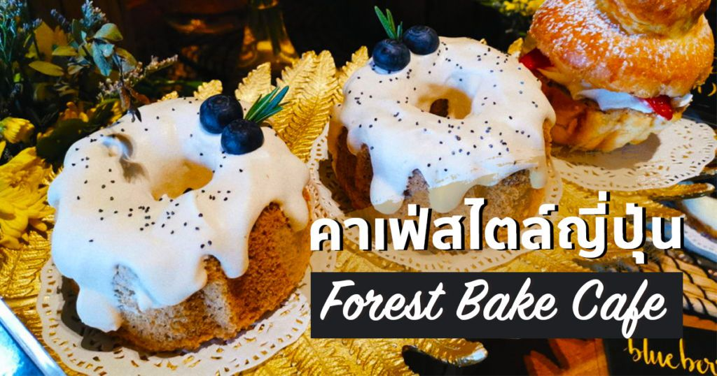 "Café จ.เชียงใหม่-Forest Bake"" Café 2"