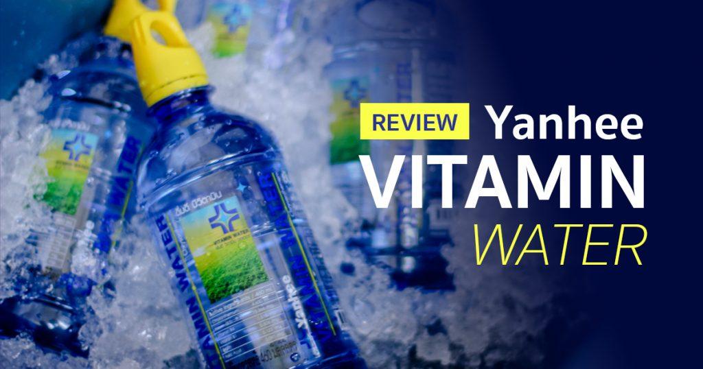 น้ำดื่มผสมวิตามิน- ยันฮี วิตามิน วอเตอร์